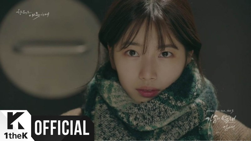MV Kim NaYoung 김나영 Say Goodbye 가슴이 말해 Uncontrollably Fond 함부로 애틋하게 OST Part 3