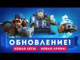 AuRuM TV НОВЫЕ КАРТЫ. НОВАЯ АРЕНА. ОБНОВЛЕНИЯ CLASH ROYALE (Full HD 1080)