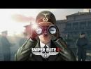 Sniper Elite 4 прохождение часть 8я DLS Смертельный Шторм 1 :Проникновение: