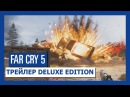 Far Cry 5 трейлер Deluxe Edition