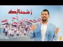 حسين الجسمي رسمنالك حصرياً 2017