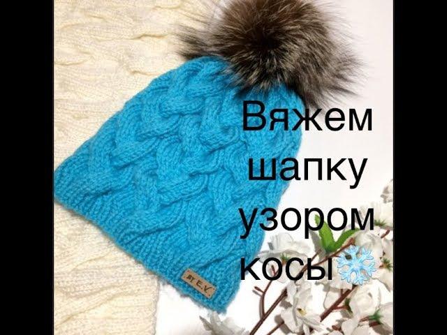 Шапка спицами-узором косы❄️ классическая шапка косами