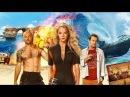 Очень крутой фильм Авантюристы 2017 HD
