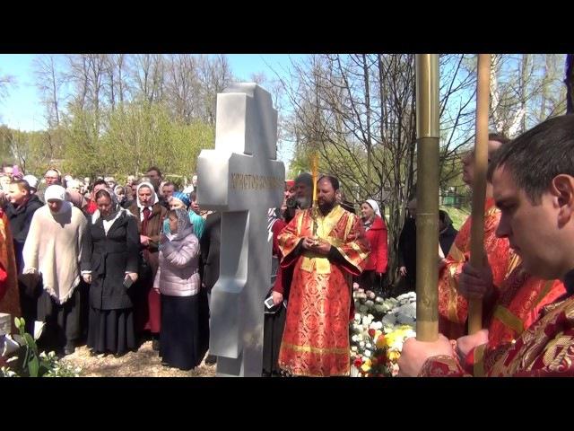 Протоиерей Стахий Минченко, годовщина, лития на могиле