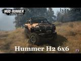 Spintires Mudrunner: Hummer H2 6x6 [v.14.12.17]