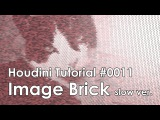[Houdini Tutorial] 0011 Image Brick (Slow ver.)