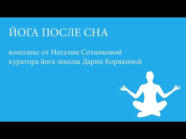Йога после сна. Легкое пробуждение от куратора йога-школы Дарии Корякиной