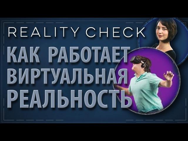 [Проверка реальности на GameZonaPSTv] Как работает Виртуальная Реальность на самом деле? (20.02.2018)