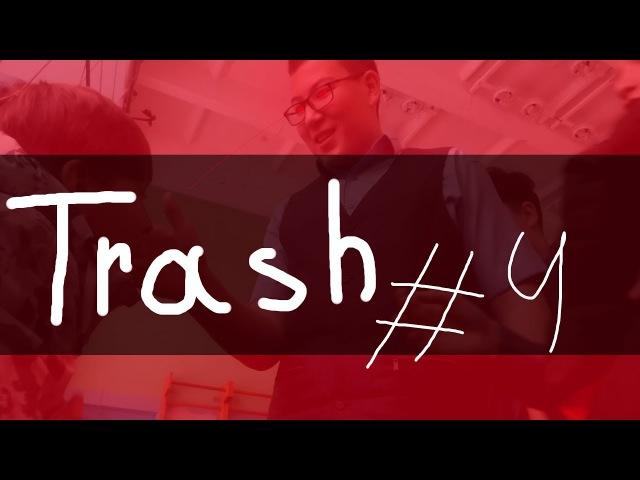 ДАЙ ЛЕЩА! (trash 4)