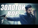 ФИЛЬМ 2018 РАЗДЕЛ ВСЕХ [ ЗОЛОТОЙ ВОР ] Русские детективы 2018 новинки, премьеры 2018 HD