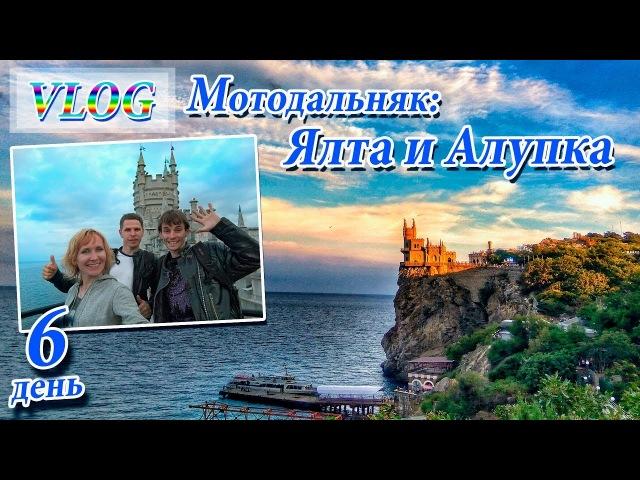 VLOG: мотопутешествие в Крым, 6 день. Ялта, Ласточкино гнездо и Воронцовский дворец в Алупке
