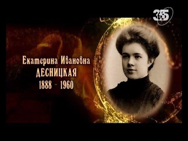 Екатерина Ивановна Десницкая