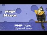 PHP Форма обратной связи для сайта готовый скрипт для сбора базы для рассылки