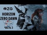 ZG Horizon Zero Dawn. Frozen Wilds. Прохождение. Часть 3 18+