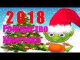 Валера и Кузя Поздравление с Рождеством Мультфильм для детей на русском новая с ...