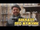 Лучшие анекдоты из Одессы! Анекдоты про мужа и жену 06.03.2018