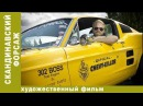 Скандинавский Форсаж. Смотреть Комедии. Фильм 2017. Новинки 2017. StarMedia