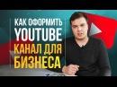 Раскрутка YouTube Как попасть в ТОП по поисковому запросу GeniusMarketing