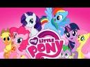 My Little Pony Май Лител Пони игра Hide Seek