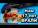 11 сентября 2001 года БАШЕН БЫЛО 3!
