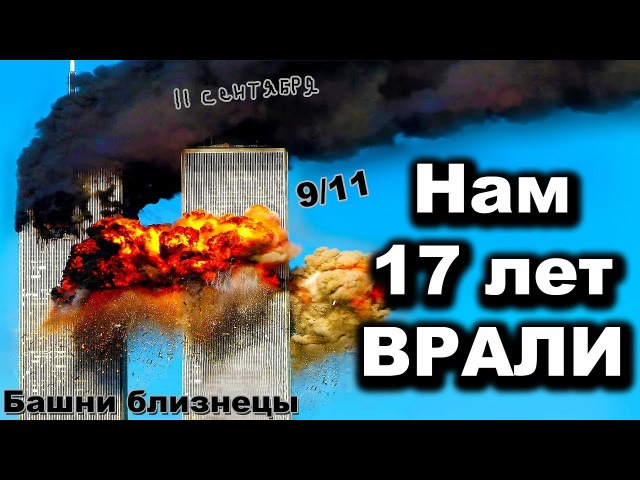 11 сентября 2001 года БАШЕН БЫЛО 3
