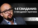 О чем думает мужчина на первом свидании Ярослав Самойлов