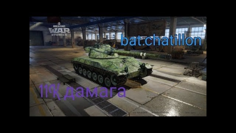 World of Tanks PS 4 bat.chat 25t 11К урона