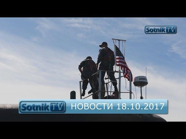 НОВОСТИ. ИНФОРМАЦИОННЫЙ ВЫПУСК 18.10.2017