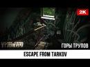 Горы трупов №8 Escape from Tarkov PvP 1440p60fps