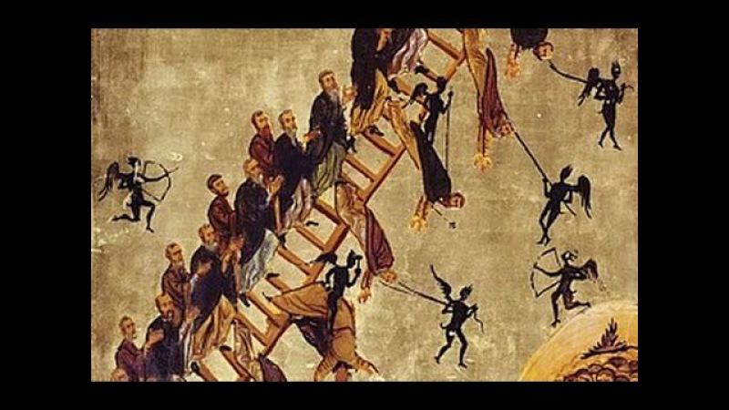 О покаянии, страстях и Лествице духовной Часть 2