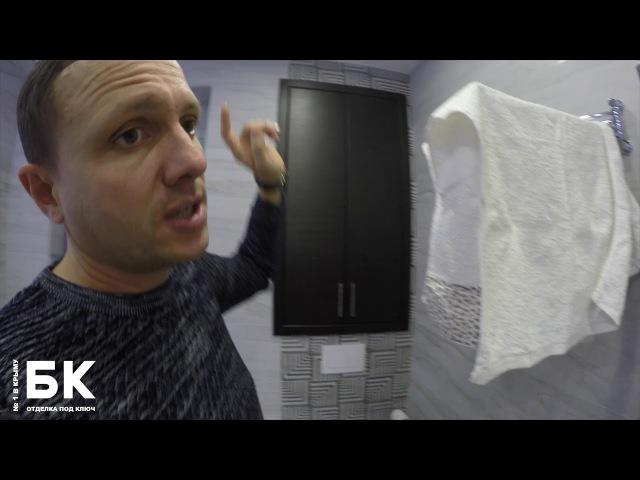 Ремонт квартир в Севастополе! Обзор Дизайнерской ванной Кабинета на лоджии. Идеи для ремонта!