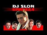 DJ SLON - Бригада (Remix)