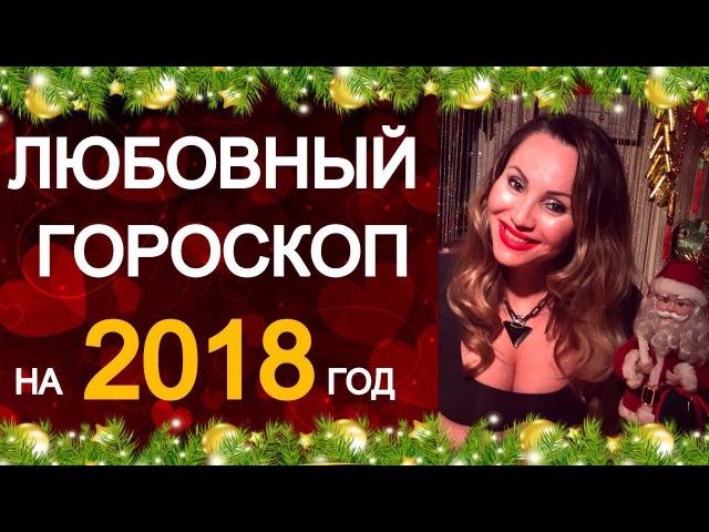 💘ЛЮБОВНЫЙ ГОРОСКОП 2018 💕ГОРОСКОП ЛЮБВИ 2018💕 ПОВЕЗЕТ ЛИ В ЛЮБВИ В 2018 -