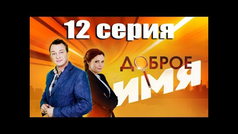 Доброе имя - 12 серия (2014)