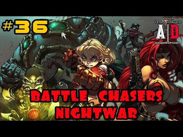 Battle Chasers Nightwar прохождение ❤36 Секретный БОСС Джентльмен (Лорд Труперт Гробсон) и...