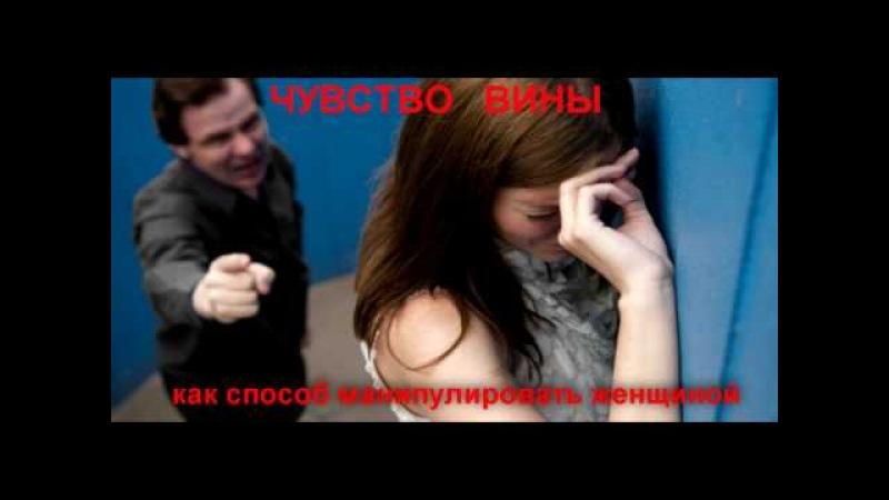 Чувство вины как способ манипулировать женщиной