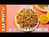 Орехи в острой карамели с апельсином и чили! Пикантный перекус