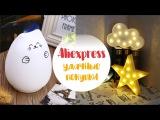 ✔ AliExpress Удачные покупки! Светильники. Полезные мелочи.