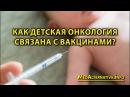 Как детская онкология связана с вакцинами Борис Гринблат МедАльтернатива инфо