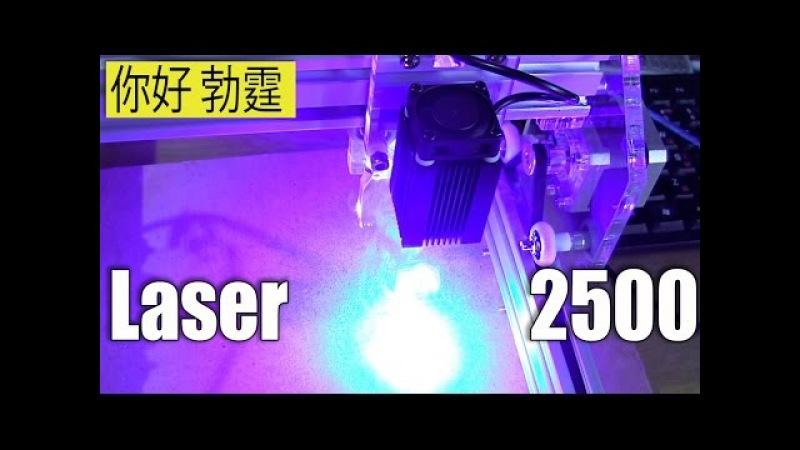 Лазерный гравировальный станок 2500mw