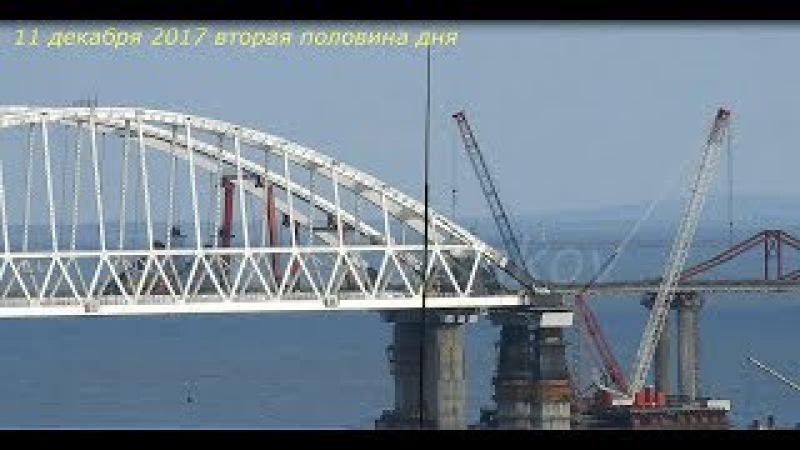 КрЫмский(15.12.2017)мост! СЛУЧИЛОСЬ! АРКИ и ПРОЛЁТЫ СОМКНУЛИСЬ Красивые кадры!