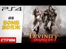Divinity Original Sin на PS4 8 Бомб вояж