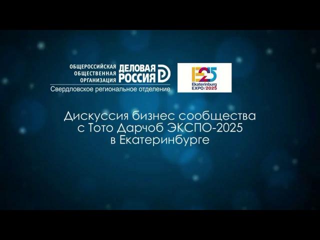 Дискуссия бизнес сообщества с Тото Дарч EXPO-2025 в Екатеринбурге