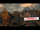 Город грехов Рифтен 5 The Elder Scrolls V Skyrim Special Edition