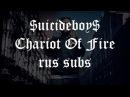 $uicideboy$ Chariot Of Fire rus sub русский перевод