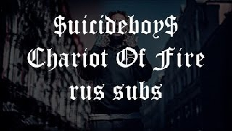 $uicideboy$ - Chariot Of Fire / rus sub / русский перевод