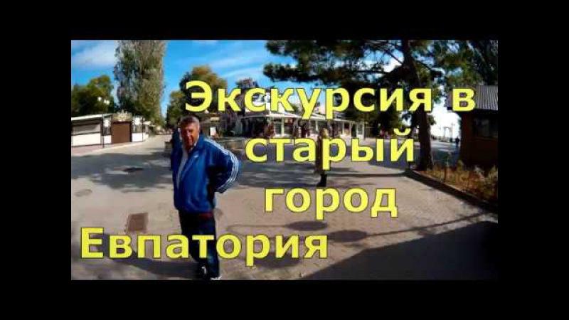 Евпатория.Экскурсия в старый город.Крым 2017.Сколько стоит такая экскурсия с экскурсоводом.