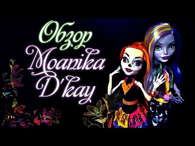 Обзор Moanika d'kay /Welcome to Monster High/Стоп Моушен /Монстр Хай/Скелита Калаверас
