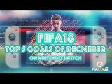 FIFA18 ТОП 5 ГОЛОВ 2017ого ГОДА НА НИНТЕНДО СВИТЧ (РУЧНОЕ УПРАВЛЕНИЕ)
