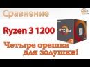 Сравнение Ryzen 3 1200 с Core i3-8100, Ryzen 3 1300X и FX-8350 Четыре орешка для золушки!